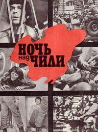 Ночь над Чили 1977 смотреть онлайн бесплатно