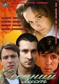 Осенний лист 2012 смотреть онлайн бесплатно