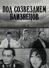 Под созвездием Близнецов 1979 смотреть онлайн бесплатно