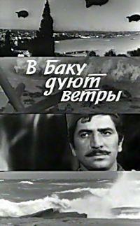 В Баку дуют ветры 1974 смотреть онлайн бесплатно