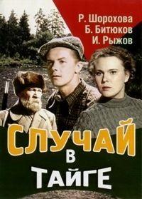 Случай в тайге 1953 смотреть онлайн бесплатно
