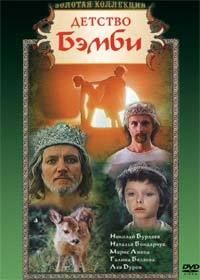 Детство Бемби 1985 смотреть онлайн бесплатно