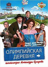Олимпийская деревня 2011 смотреть онлайн бесплатно