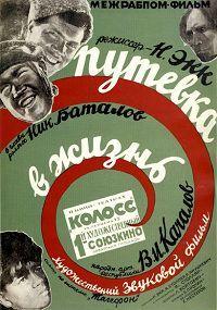 Путевка в жизнь 1931 смотреть онлайн бесплатно