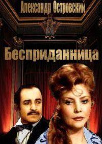 Александр Островский - Бесприданница 1974 смотреть онлайн бесплатно