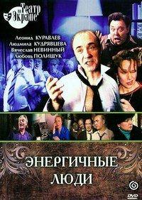 Василий Шукшин - Энергичные люди 1988 смотреть онлайн бесплатно