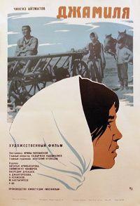 Джамиля 1968 смотреть онлайн бесплатно