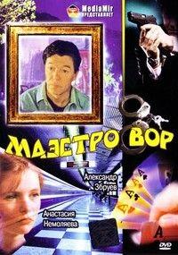 Маэстро вор 1994 смотреть онлайн бесплатно