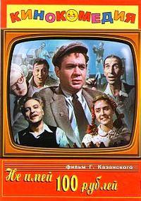 Не имей 100 рублей... 1959 смотреть онлайн бесплатно