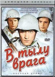 В тылу врага 1941 смотреть онлайн бесплатно