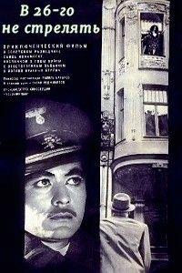 В 26-го не стрелять 1966 смотреть онлайн бесплатно
