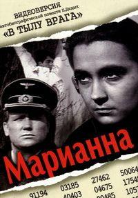 Марианна 1967 смотреть онлайн бесплатно