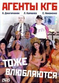 Агенты КГБ тоже влюбляются 1991 смотреть онлайн бесплатно