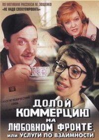 Долой коммерцию на любовном фронте, или Услуги по взаимности 1988 смотреть онлайн бесплатно