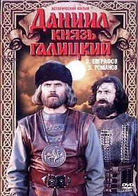 Даниил - князь Галицкий 1987 смотреть онлайн бесплатно
