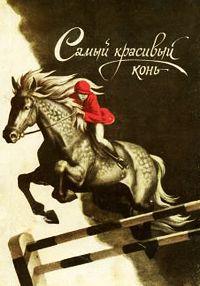 Самый красивый конь 1976 смотреть онлайн бесплатно