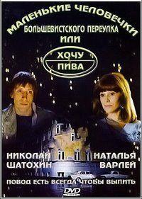 Маленькие человечки Большевистского переулка, или Хочу пива 1993 смотреть онлайн бесплатно