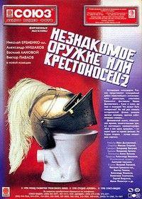 Незнакомое оружие или Крестоносец 2 1998 смотреть онлайн бесплатно