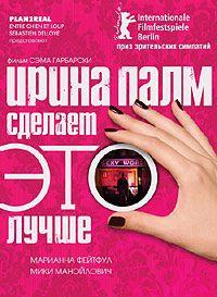 Ирина Палм сделает ЭТО лучше 2007 смотреть онлайн бесплатно