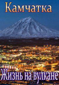 Камчатка. Жизнь на вулкане 2013 смотреть онлайн бесплатно