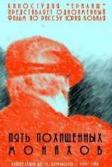 Пять похищенных монахов