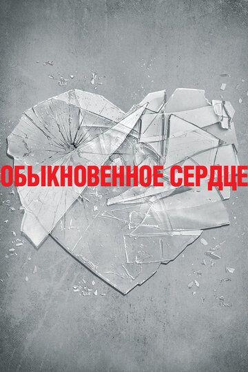 Обыкновенное сердце 2014 смотреть онлайн бесплатно