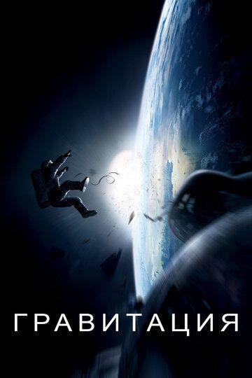 Гравитация 2013 смотреть онлайн бесплатно