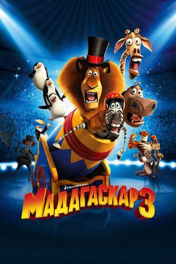 Мадагаскар 3 2012 смотреть онлайн бесплатно