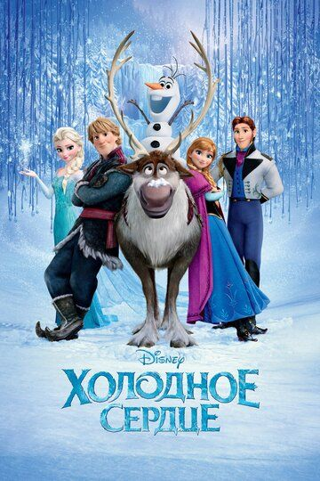 Холодное сердце 2013 смотреть онлайн бесплатно