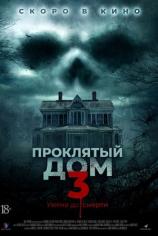 Проклятый дом 3