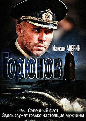 Сериал Горюнов смотреть онлайн бесплатно все серии