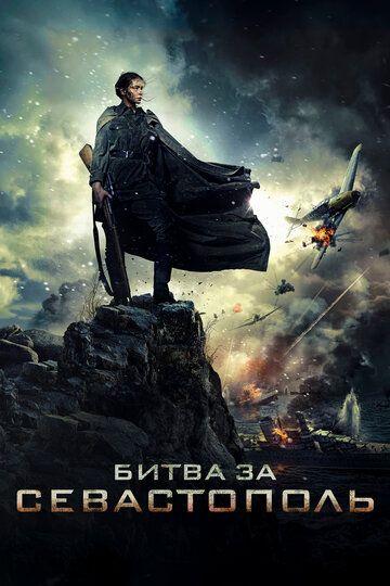 Битва за Севастополь 2015 смотреть онлайн бесплатно