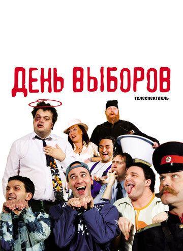 День выборов 2009 смотреть онлайн бесплатно