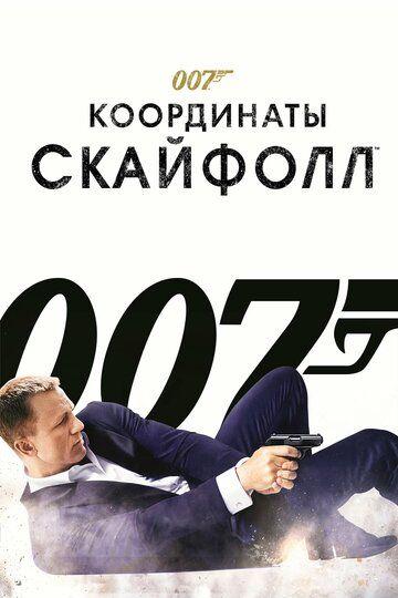 007: Координаты «Скайфолл» 2012 смотреть онлайн бесплатно