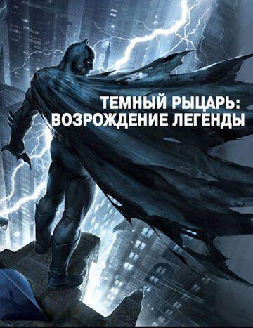 Темный рыцарь: Возрождение легенды. Часть 1 2012 смотреть онлайн бесплатно