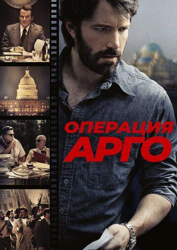 Операция «Арго» 2012 смотреть онлайн бесплатно