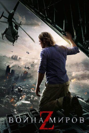 Война миров Z 2013 смотреть онлайн бесплатно