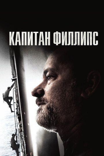 Капитан Филлипс 2013 смотреть онлайн бесплатно
