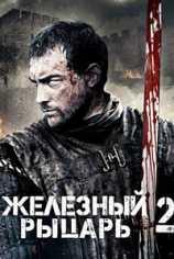 Железный рыцарь 2