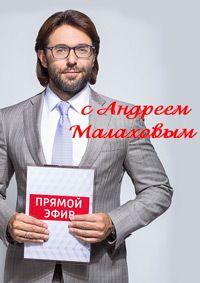 Андрей Малахов Прямой эфир сегодняшний выпуск смотреть онлайн бесплатно на ютуб