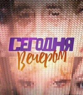 """""""Сегодня вечером"""" с Максимом Галкиным 2017 смотреть онлайн бесплатно"""