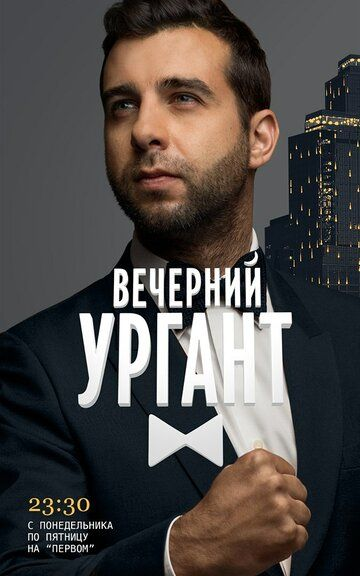 Вечерний Ургант 2012 смотреть онлайн бесплатно