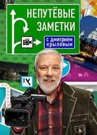 Непутевые заметки с Дмитрием Крыловым 1996 смотреть онлайн бесплатно