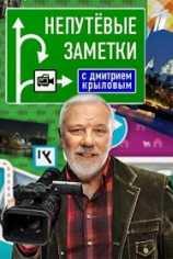 Непутевые заметки с Дмитрием Крыловым