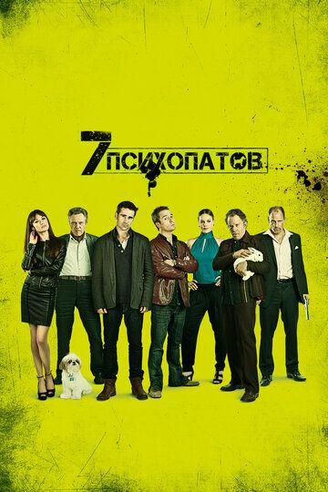 Семь психопатов 2012 смотреть онлайн бесплатно