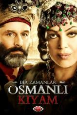 Однажды в Османской империи: Смута