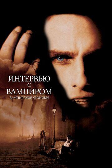 Интервью с вампиром 1994 смотреть онлайн бесплатно