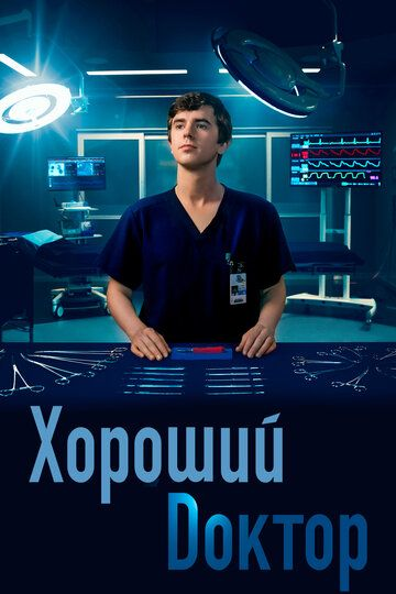 Сериал Хороший доктор смотреть онлайн бесплатно все серии