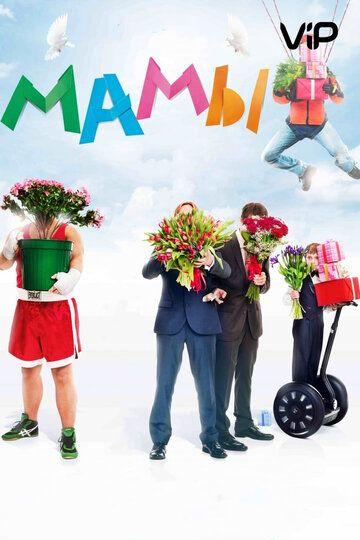 Мамы 2012 смотреть онлайн бесплатно