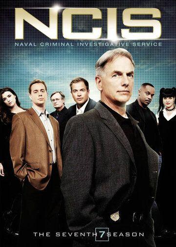Сериал Морская полиция: Спецотдел смотреть онлайн бесплатно все серии
